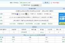 2015面目全改的seo个人职业博客效果跟踪
